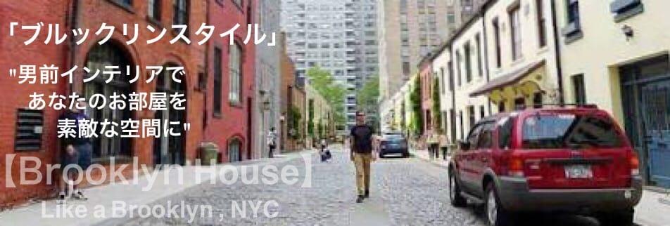 千葉セレクトギフトショップ【Brooklyn House】